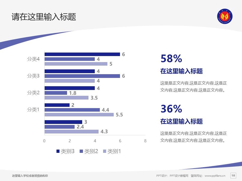 滨州学院PPT模板下载_幻灯片预览图16