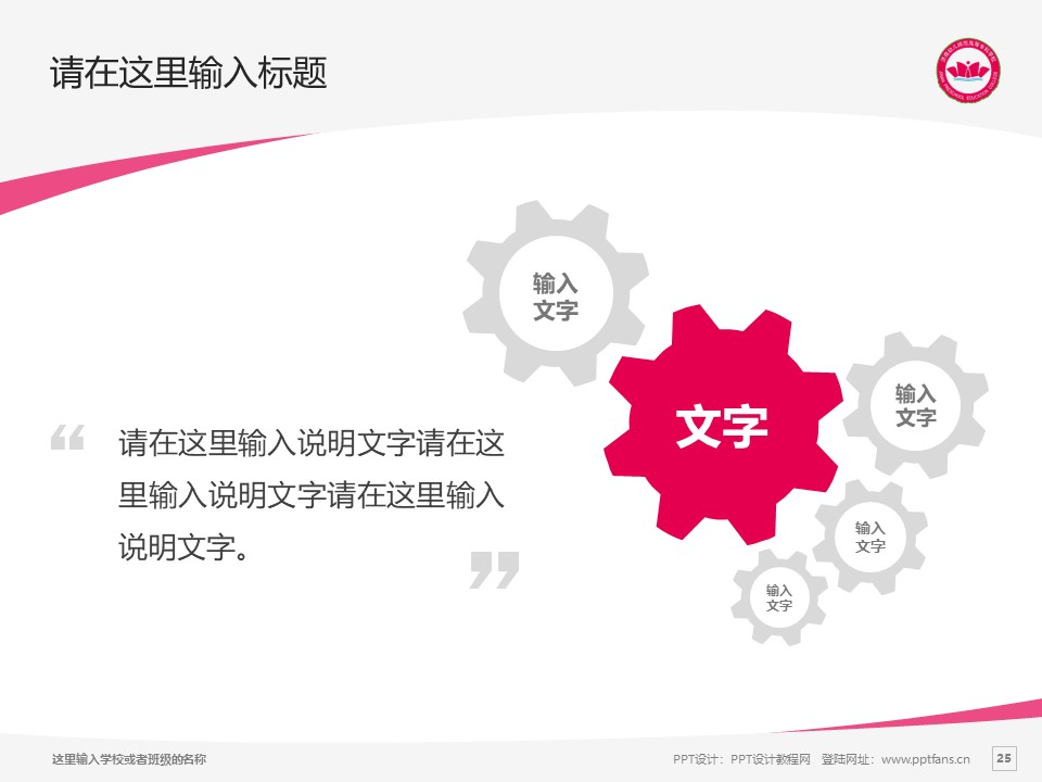青岛黄海学院PPT模板下载_幻灯片预览图25