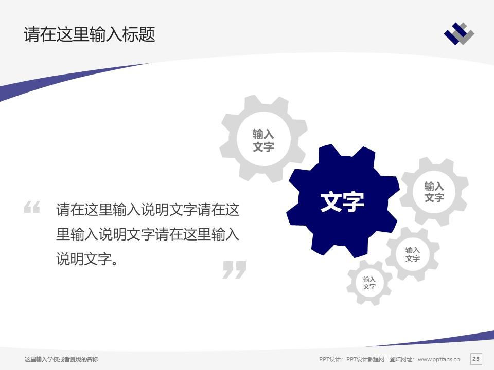 潍坊学院PPT模板下载_幻灯片预览图25