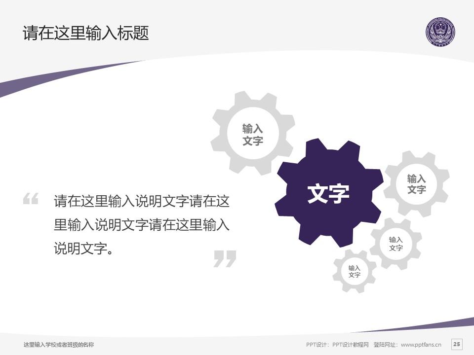 山东警察学院PPT模板下载_幻灯片预览图25