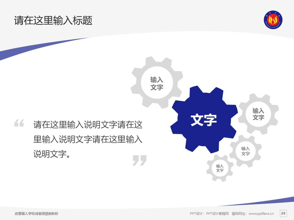 滨州学院PPT模板下载_幻灯片预览图23