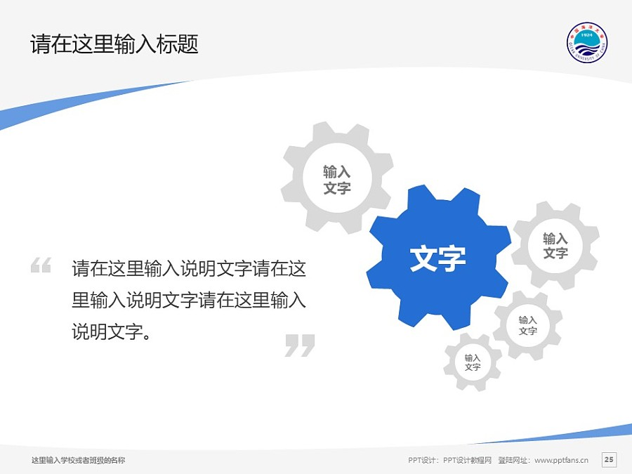 中国海洋大学PPT模板下载_幻灯片预览图25