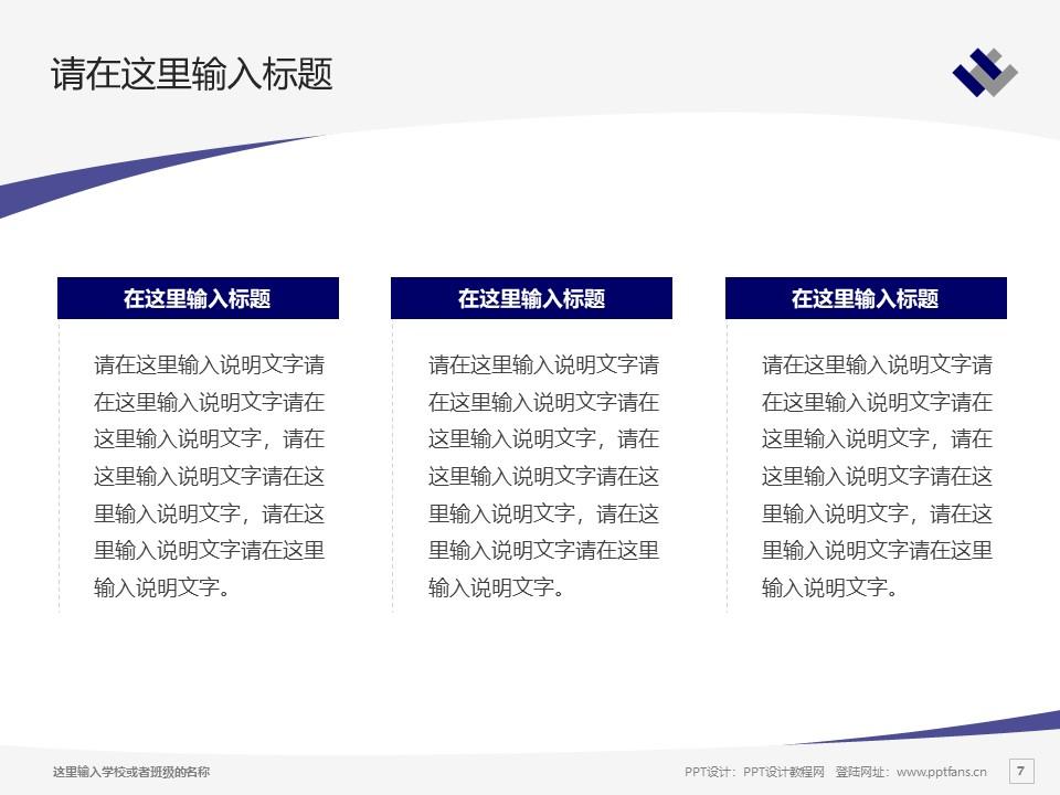 潍坊学院PPT模板下载_幻灯片预览图7