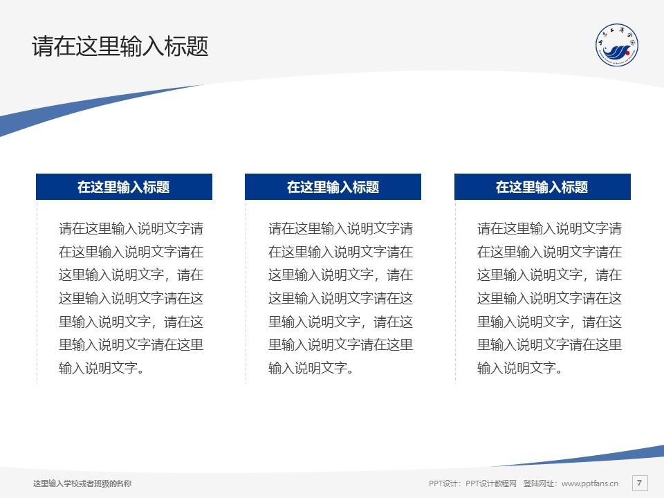山东工商学院PPT模板下载_幻灯片预览图7