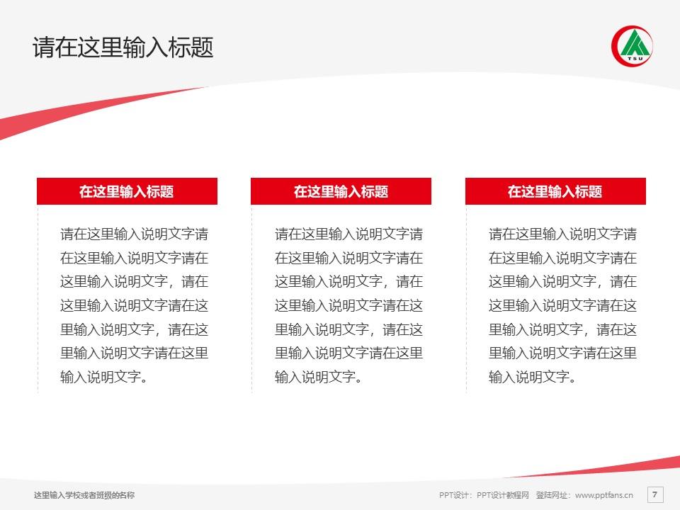 泰山学院PPT模板下载_幻灯片预览图24