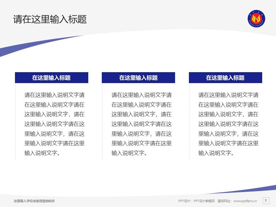 滨州学院PPT模板下载_幻灯片预览图7