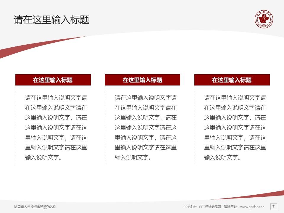 潍坊医学院PPT模板下载_幻灯片预览图7