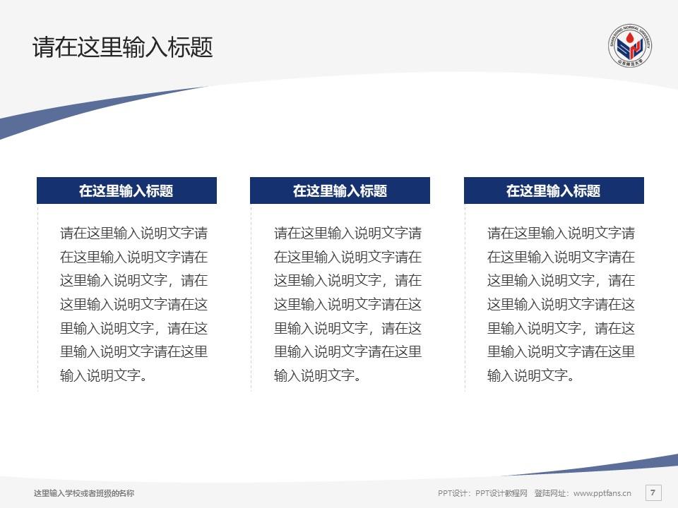 山东师范大学PPT模板下载_幻灯片预览图7