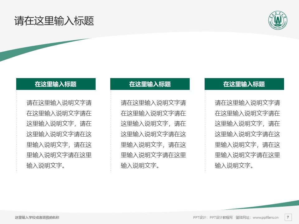 青岛农业大学PPT模板下载_幻灯片预览图7