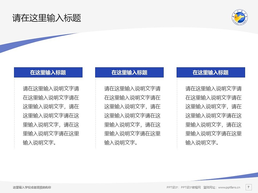 齐鲁工业大学PPT模板下载_幻灯片预览图7