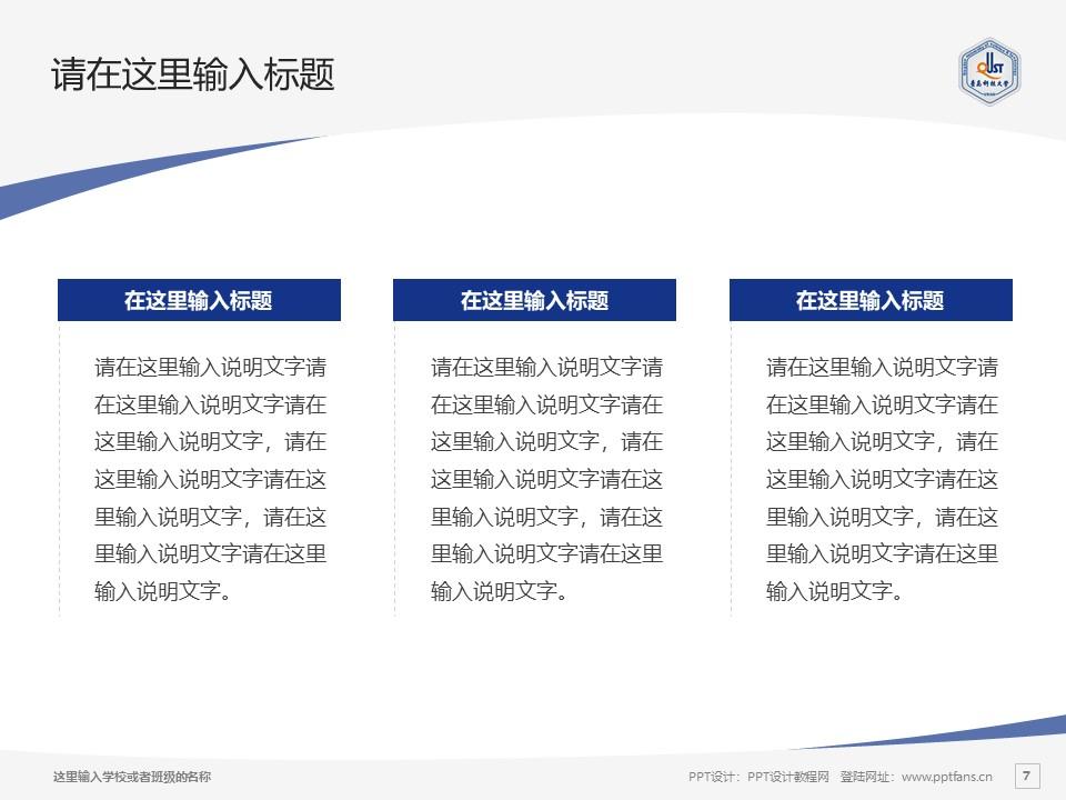 青岛科技大学PPT模板下载_幻灯片预览图7