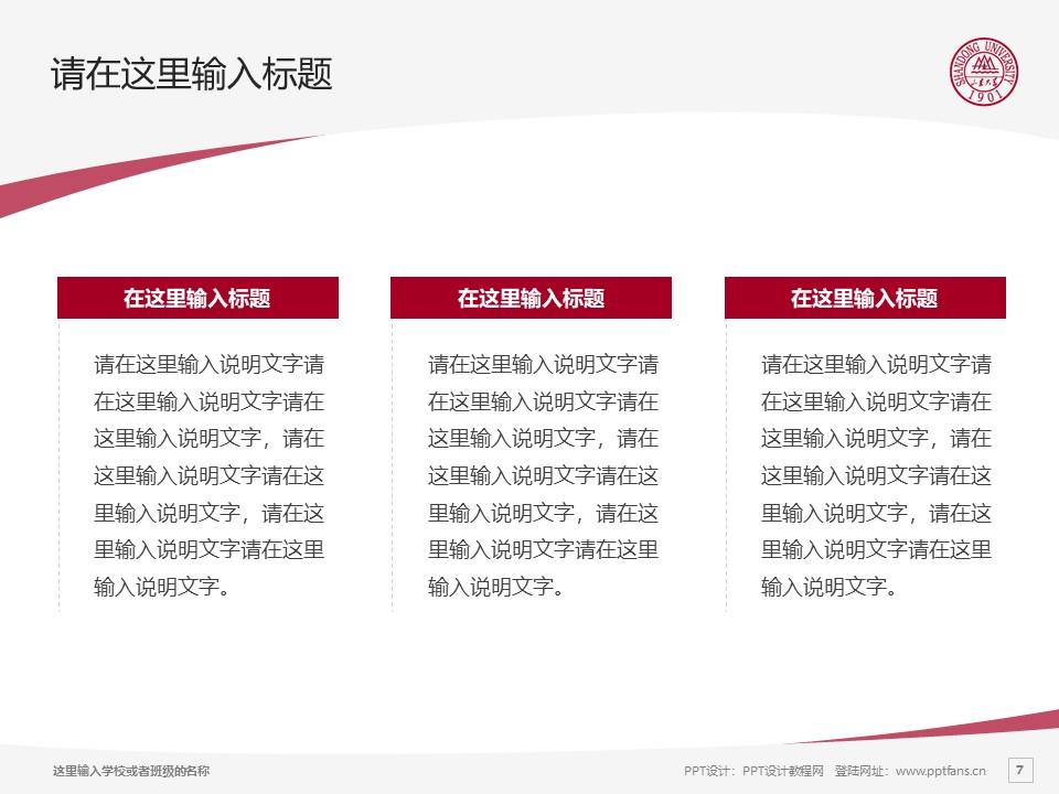 山东大学PPT模板下载_幻灯片预览图7