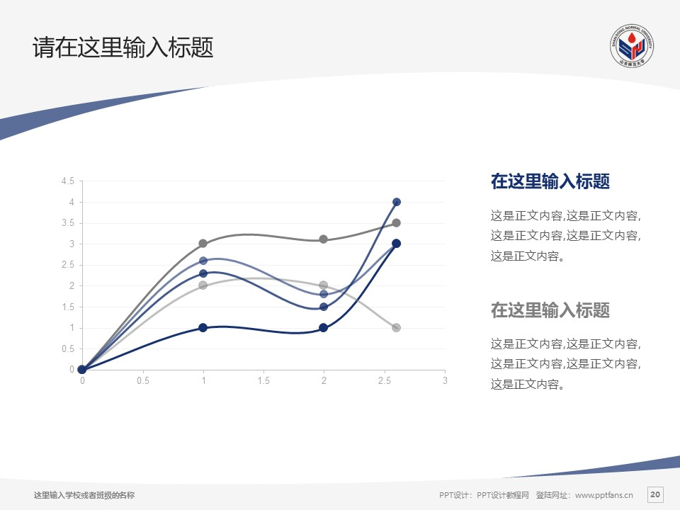 山东师范大学PPT模板下载_幻灯片预览图20