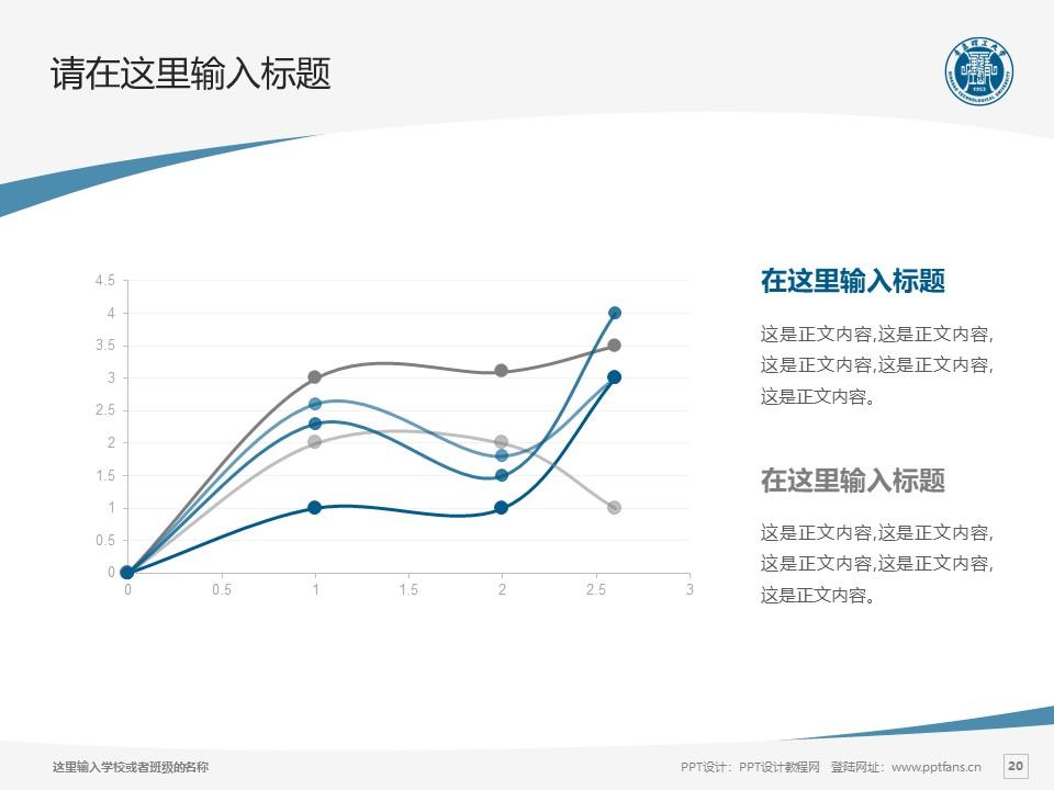 青岛理工大学PPT模板下载_幻灯片预览图20