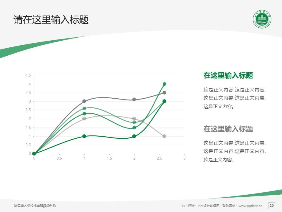 山东农业大学PPT模板下载_幻灯片预览图20