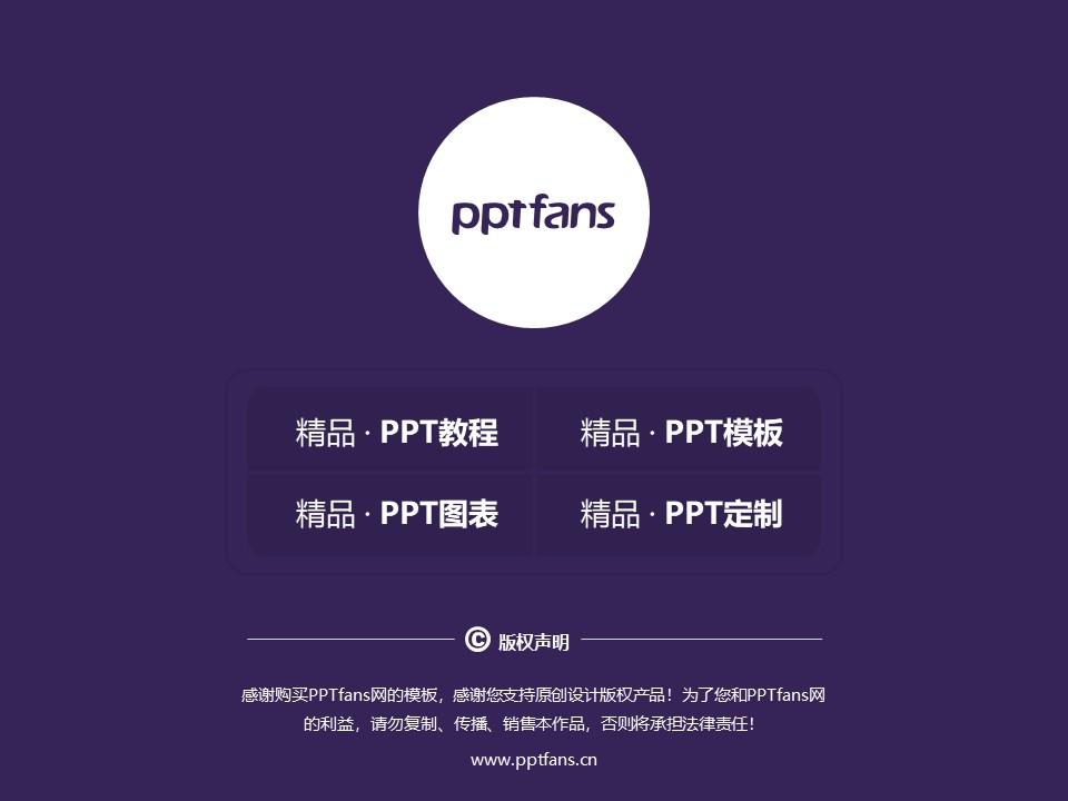山东警察学院PPT模板下载_幻灯片预览图38