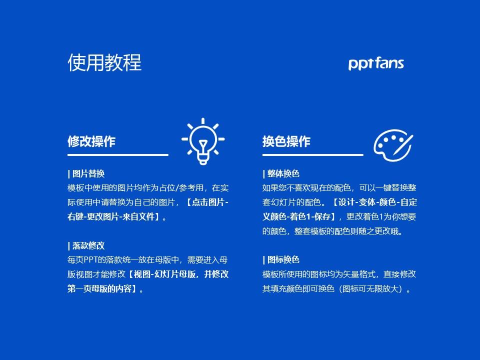 潍坊科技学院PPT模板下载_幻灯片预览图37