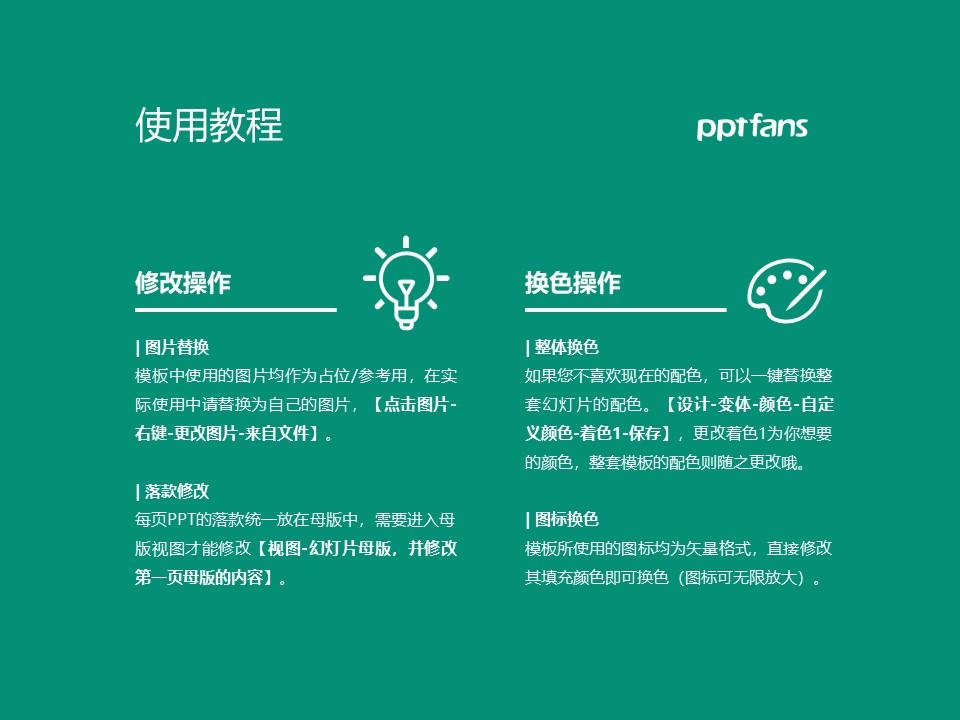 山东工艺美术学院PPT模板下载_幻灯片预览图37