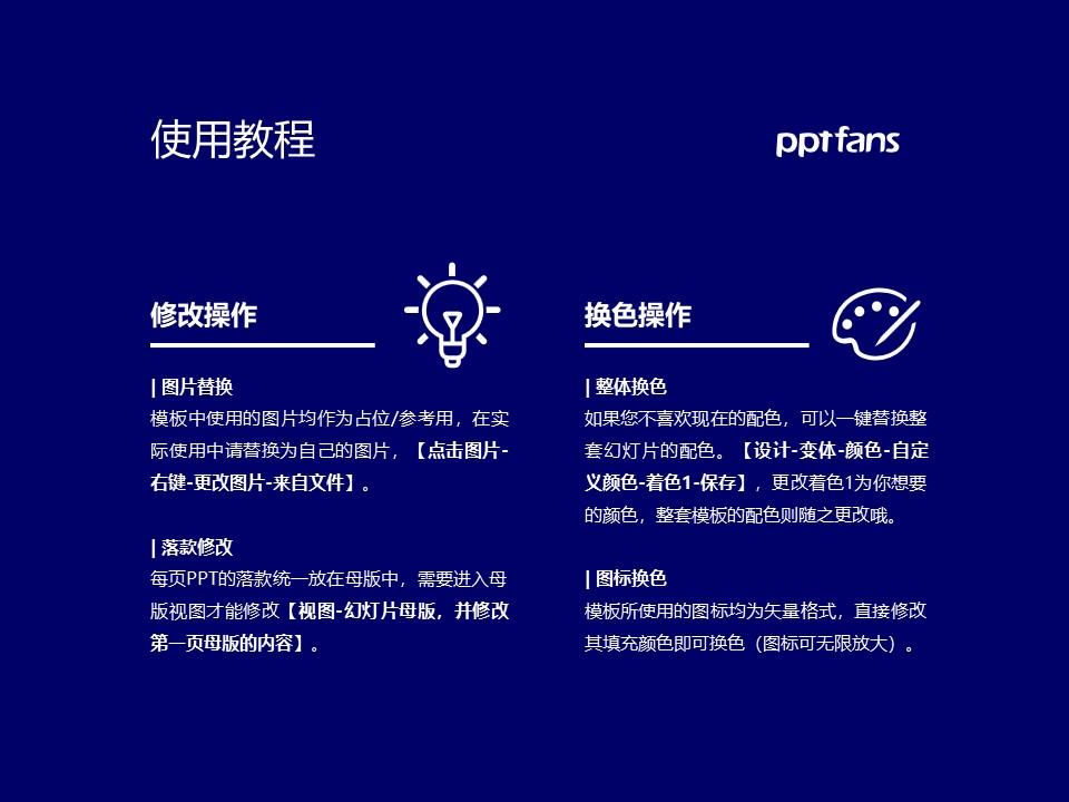 潍坊学院PPT模板下载_幻灯片预览图37