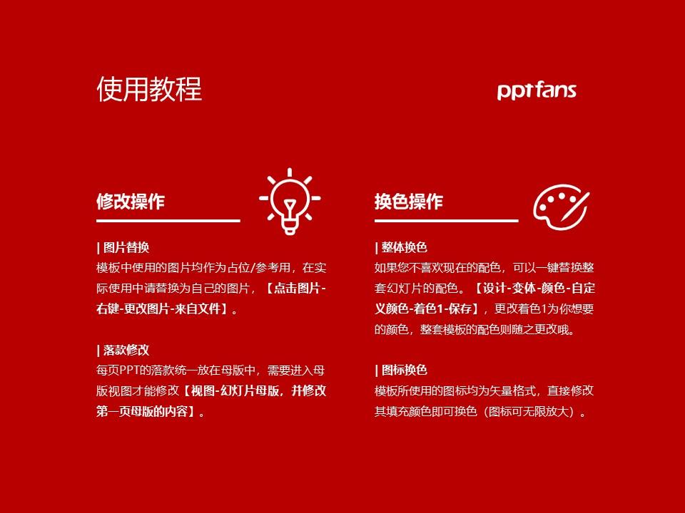 山东女子学院PPT模板下载_幻灯片预览图35