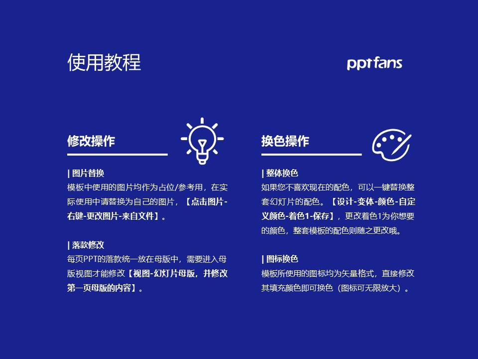 滨州学院PPT模板下载_幻灯片预览图35