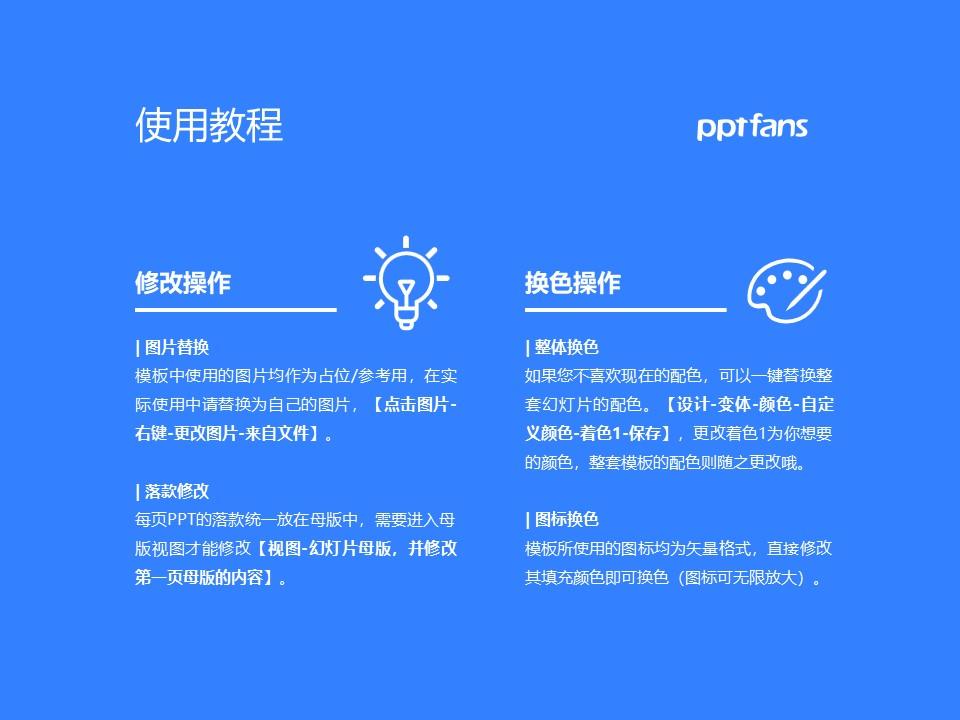 济宁医学院PPT模板下载_幻灯片预览图34