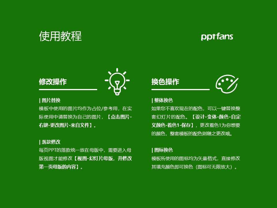菏泽学院PPT模板下载_幻灯片预览图33