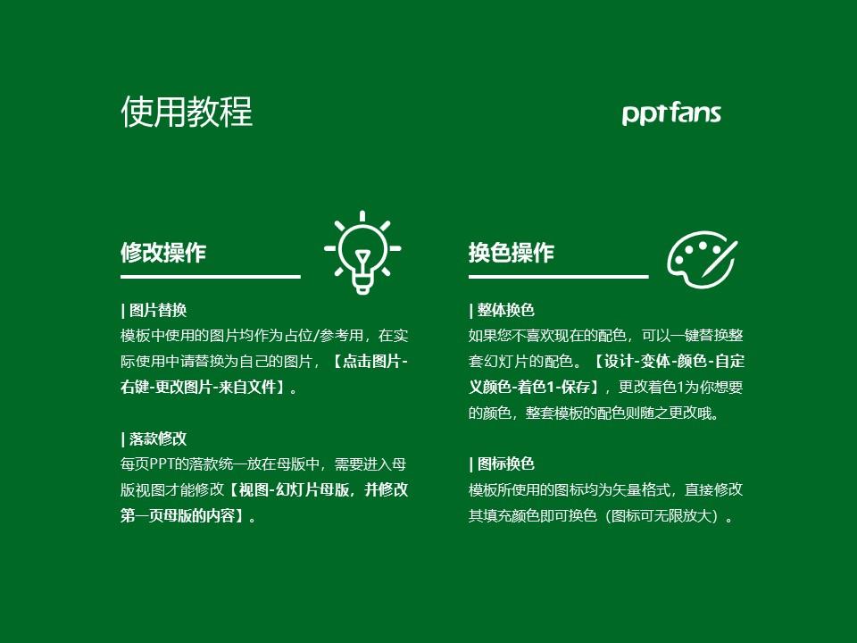 济宁学院PPT模板下载_幻灯片预览图39