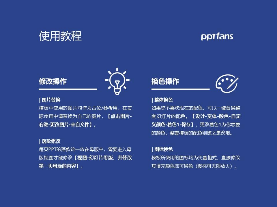 滨州医学院PPT模板下载_幻灯片预览图34