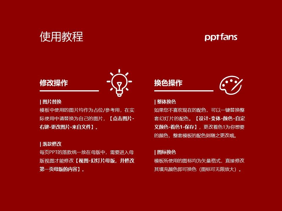 潍坊医学院PPT模板下载_幻灯片预览图37