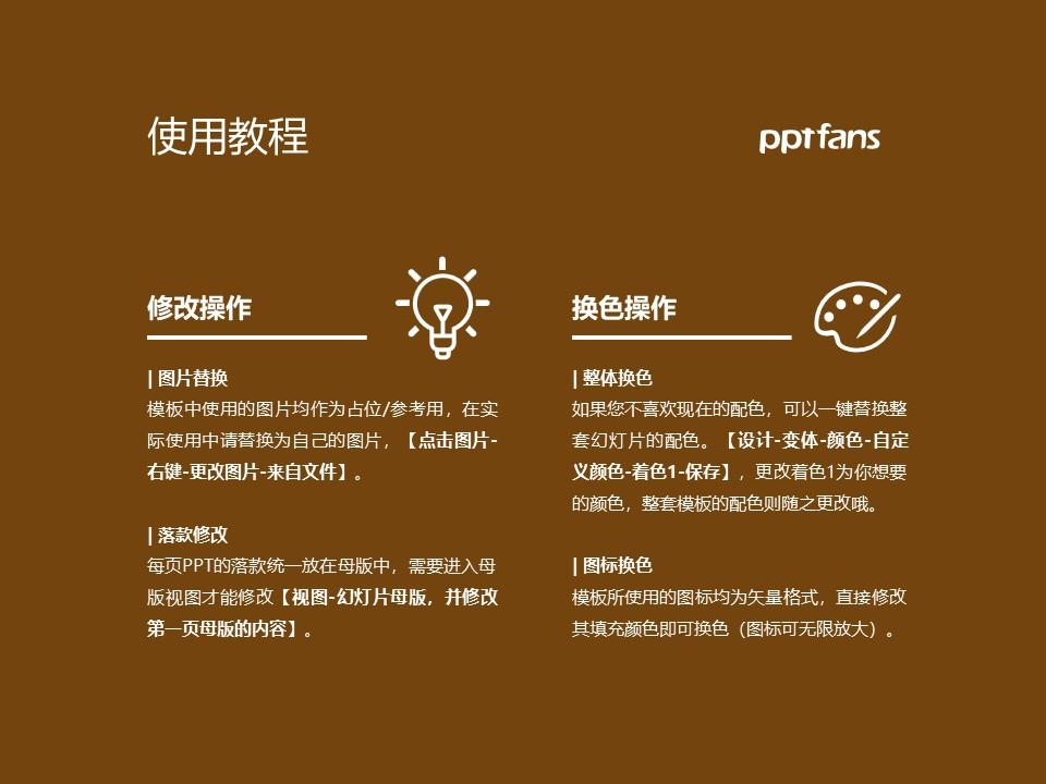 曲阜师范大学PPT模板下载_幻灯片预览图37