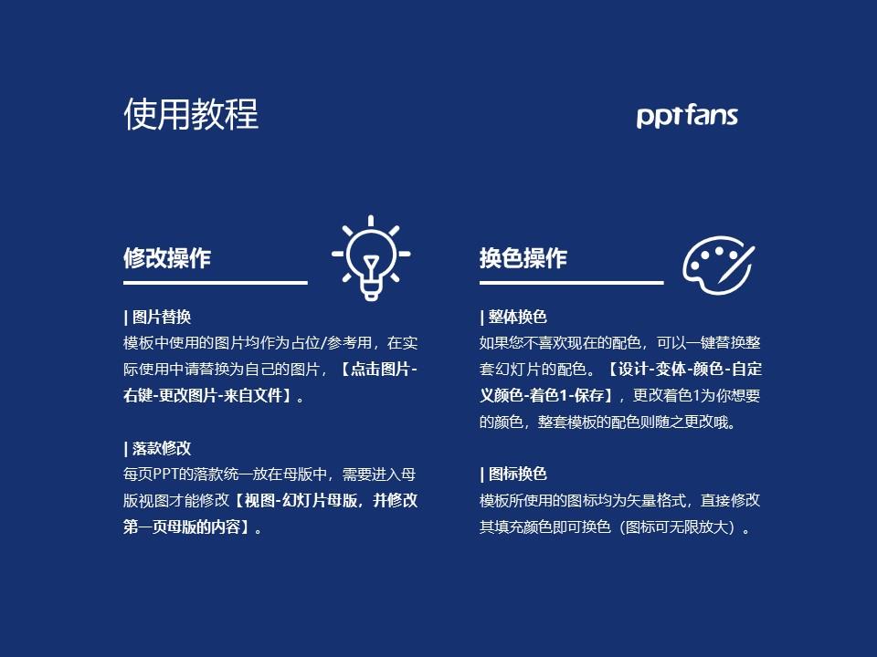 山东师范大学PPT模板下载_幻灯片预览图37