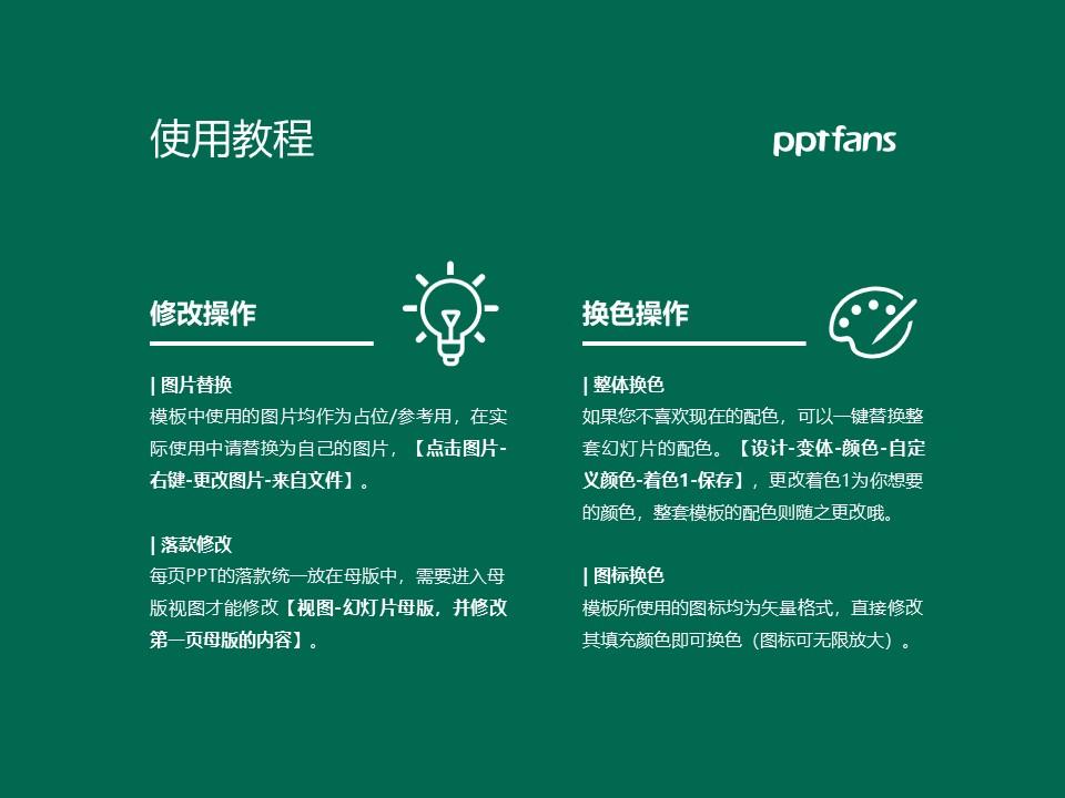 青岛农业大学PPT模板下载_幻灯片预览图37