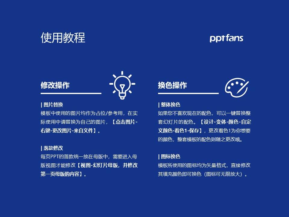 青岛科技大学PPT模板下载_幻灯片预览图37