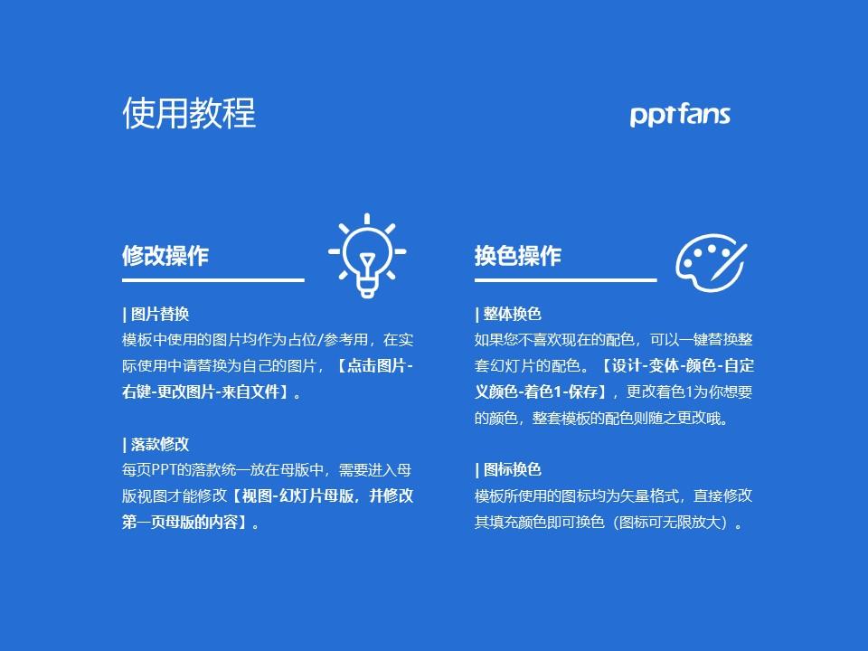 中国海洋大学PPT模板下载_幻灯片预览图37