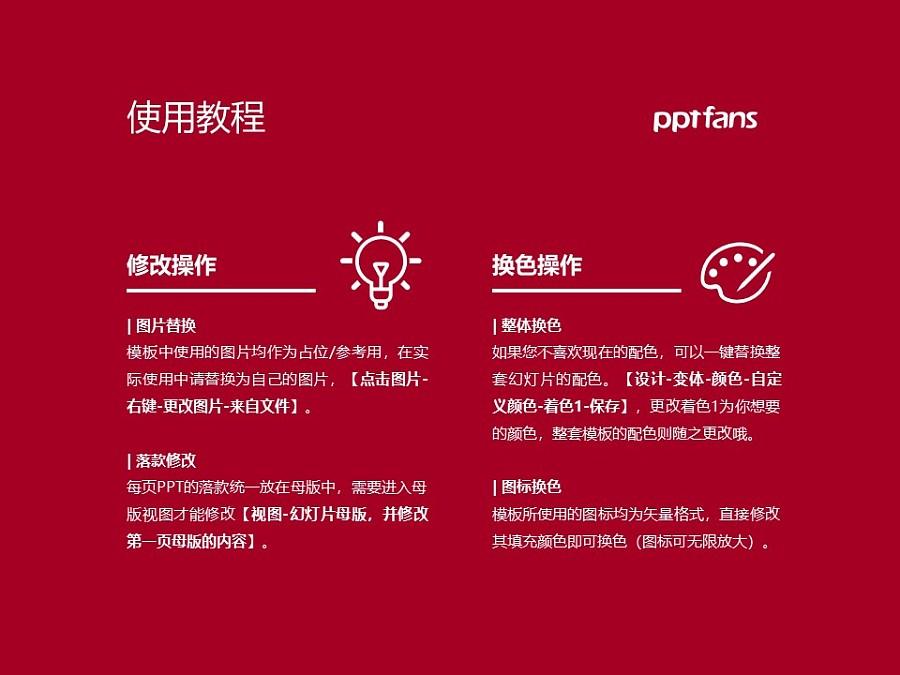 山东大学PPT模板下载_幻灯片预览图37