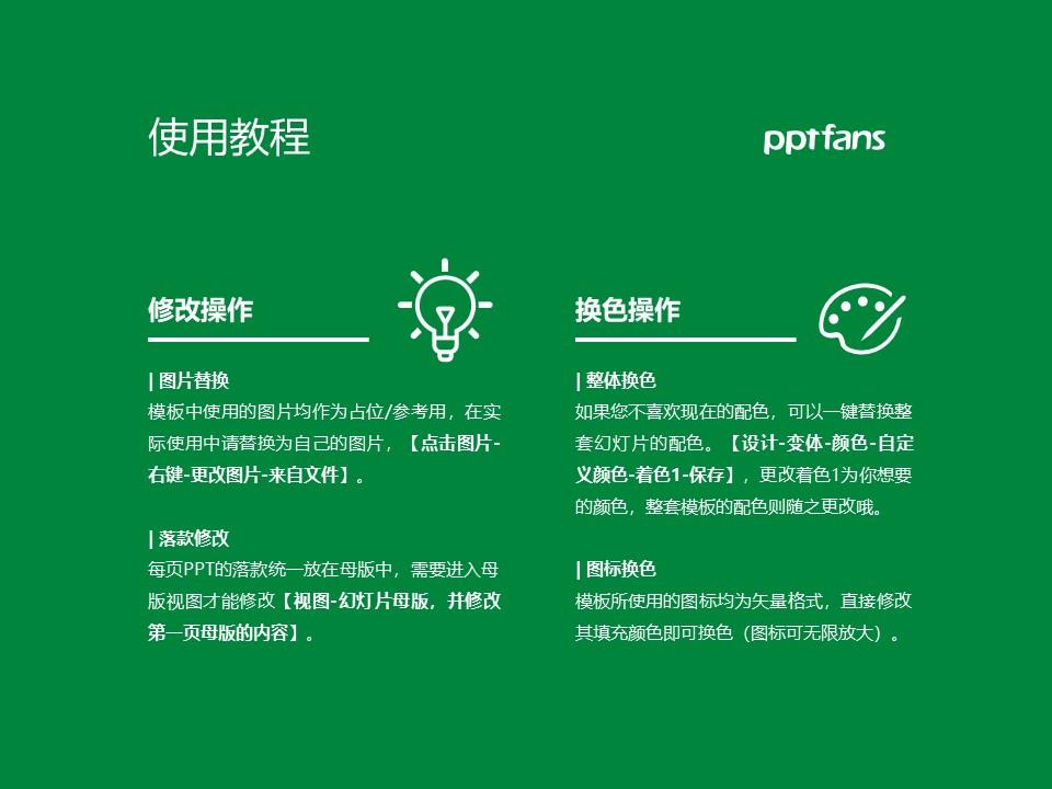 山东农业大学PPT模板下载_幻灯片预览图37
