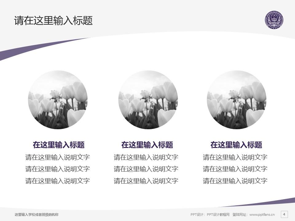 山东警察学院PPT模板下载_幻灯片预览图4