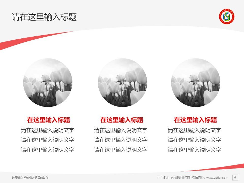 山东体育学院PPT模板下载_幻灯片预览图25