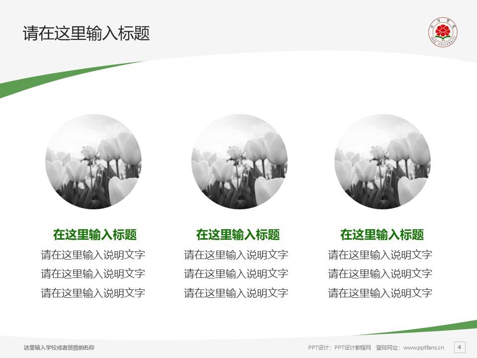 菏泽学院PPT模板下载_幻灯片预览图30