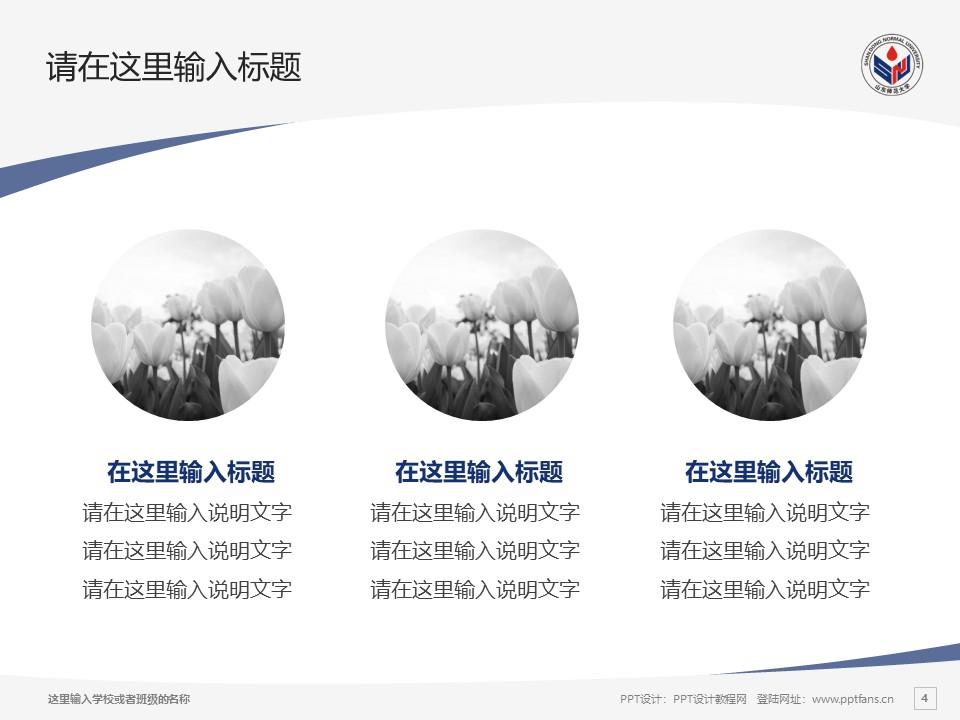山东师范大学PPT模板下载_幻灯片预览图4