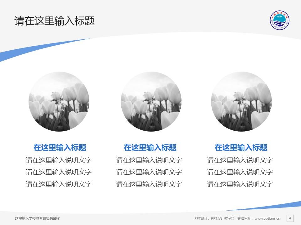 中国海洋大学PPT模板下载_幻灯片预览图4