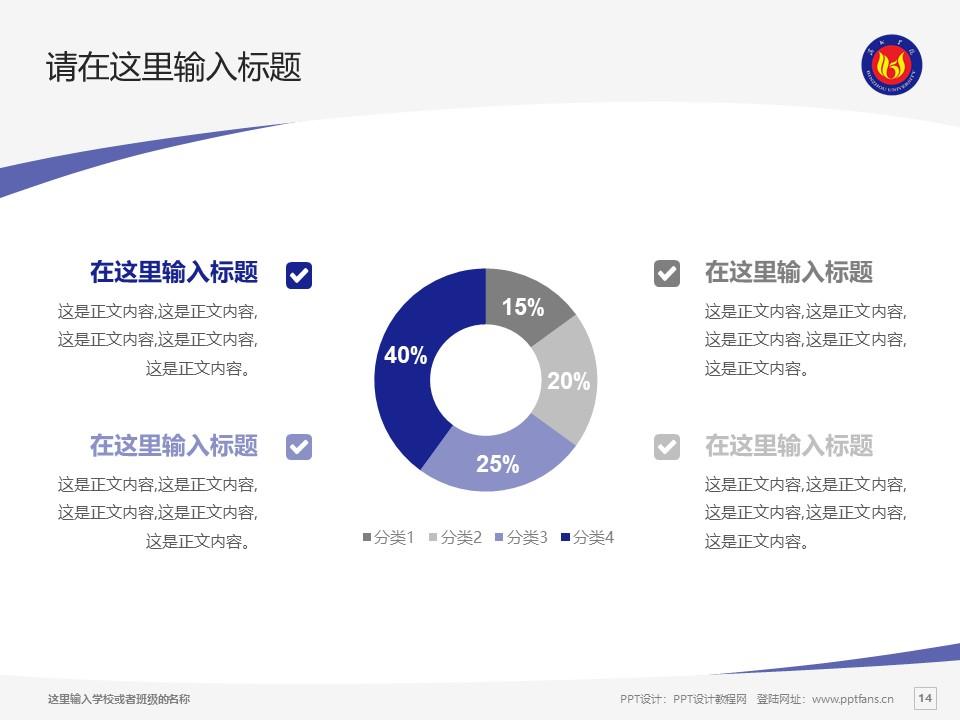 滨州学院PPT模板下载_幻灯片预览图14