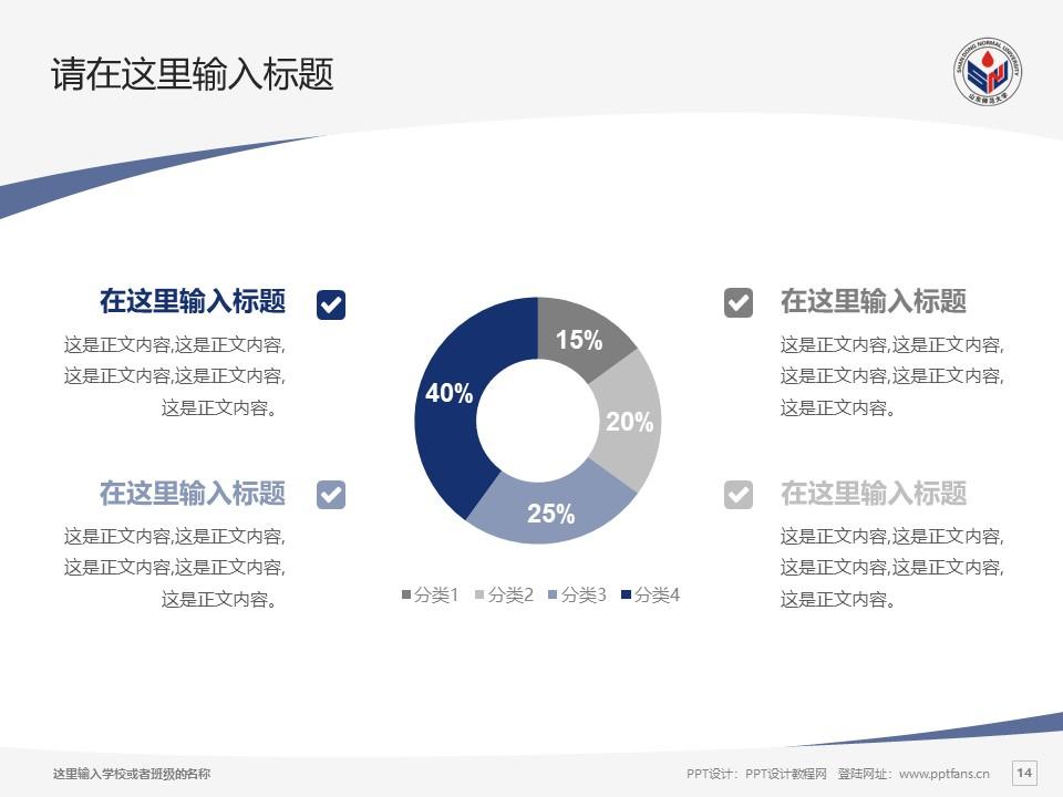 山东师范大学PPT模板下载_幻灯片预览图14