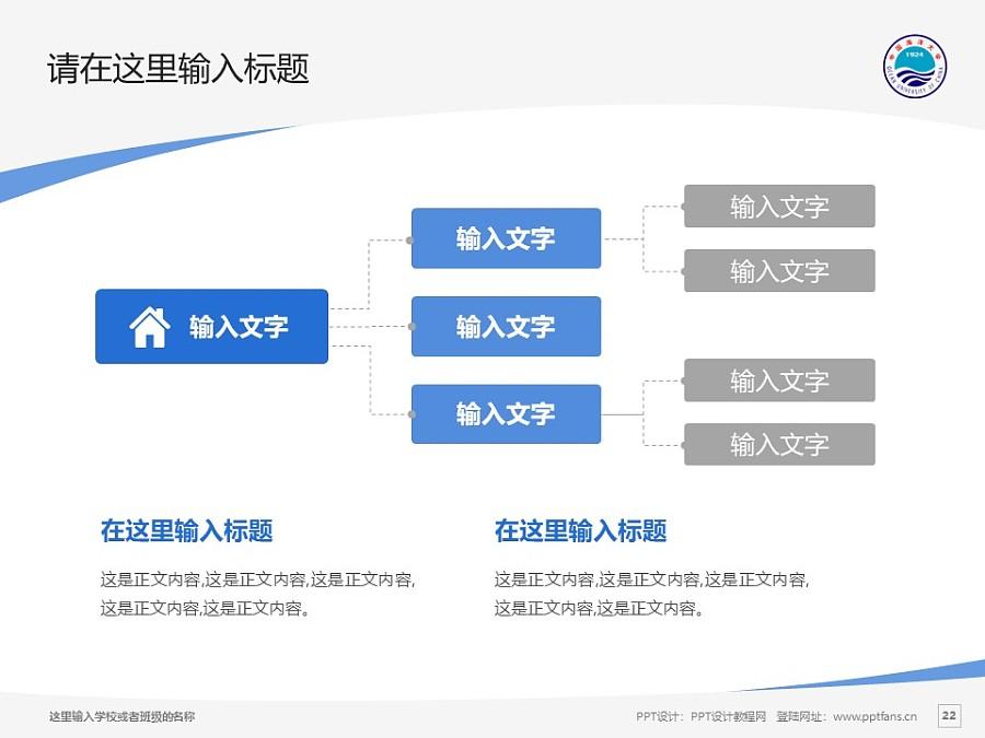 中国海洋大学PPT模板下载_幻灯片预览图22