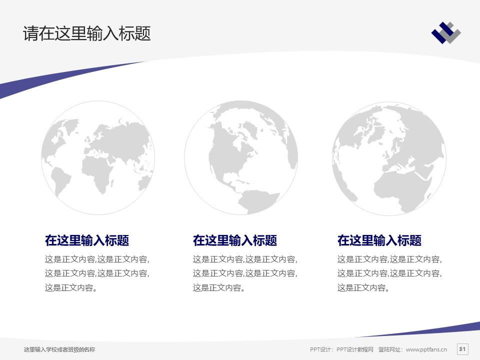 潍坊学院PPT模板下载_幻灯片预览图31