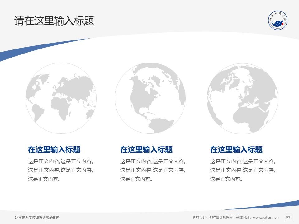 山东工商学院PPT模板下载_幻灯片预览图31