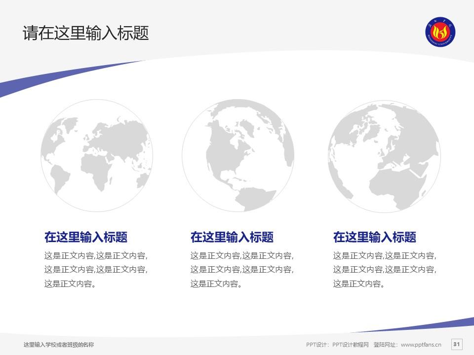 滨州学院PPT模板下载_幻灯片预览图29