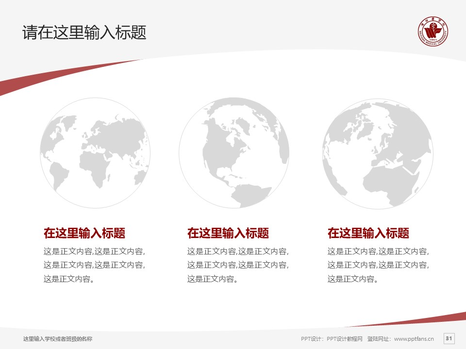 潍坊医学院PPT模板下载_幻灯片预览图31