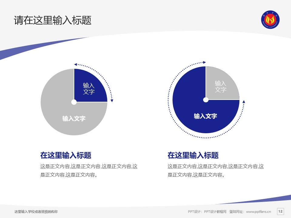 滨州学院PPT模板下载_幻灯片预览图12